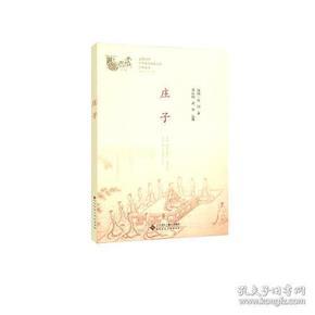 庄子/中华优秀传统文化经典系列