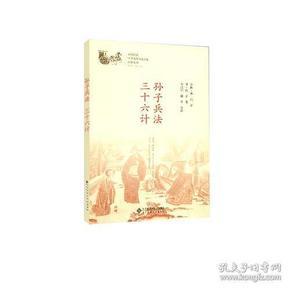中华优秀传统文化经典系列 孙子兵法·三十六计