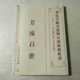 巫氏平阳堂万兴公派续修族谱  19年版