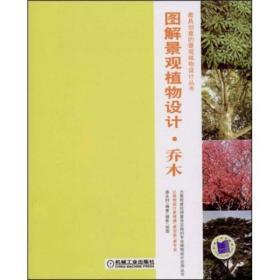 图解景观植物设计:乔木(无光盘)
