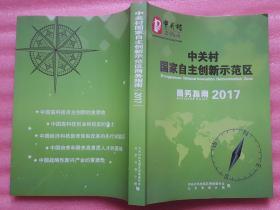 中关村国家自主创新示范区 商务指南 2017