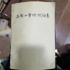 王船山学术讨论集(下)