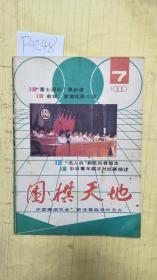 围棋天地 1990年【第7期】  F4248