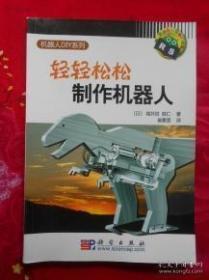 【正版】轻轻松松制作机器人