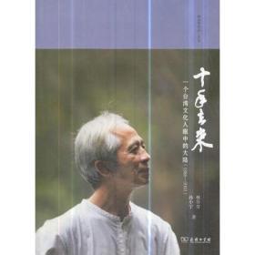 十年去来:一个台湾文化人眼中的大陆(1988~2003)