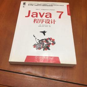 Java 7程序设计