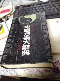 中国方术大辞典 精装一版一印