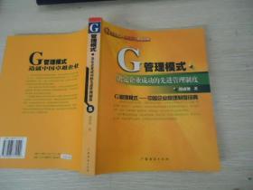 G管理模式.决定企业成功的先进管理制度(5)