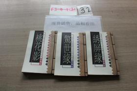 中国古代十大私刻本——绣屏缘、警世缘、桃花影