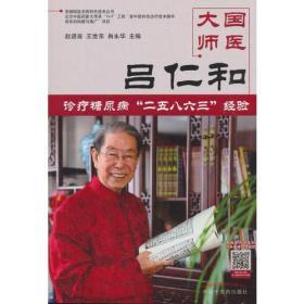 国医大师吕仁和糖尿病诊治二五八六三诊疗经验