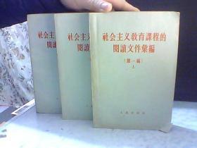 社会主义教育课程的阅读文件汇编 第一编 上下 第二编