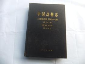 中国动物志 无脊椎动物 第四十七卷 蛛形纲 蜱螨亚纲 植绥螨科   16开精装本