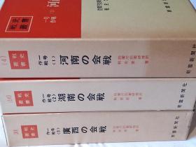 戦史丛书 4 一号作戦1 河南   湖南   广西   作战    三册   日文硬精装,附全部地图  表格    带函     628p   日本打通大陆交通线作战