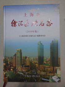 上海市徐汇区地名志:2010年版