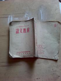 河北省干部业余学校初中班试用 语文教材
