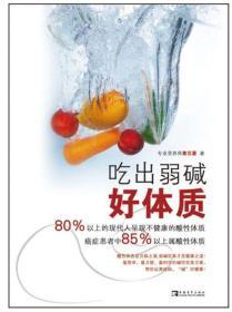 吃出弱碱好体质 中国青年出版社