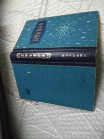 简明物理辞典  小32开窄本