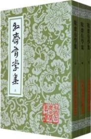 牧斋有学集(中国古典文学丛书 全三册)