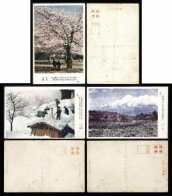 伪满洲国风光军邮明信片 3枚