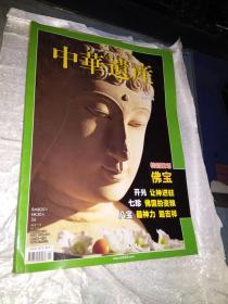 中华遗产 2011年1期 书皮有破损 如图所示