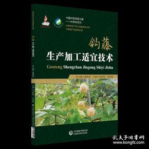 中药材生产加工适宜技术丛书:钩藤生产加工适宜技术