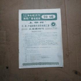 (上录杯)江浙沪越剧青年演员电视汇演大奖赛特刊
