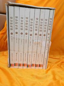 瑜伽师地论 (全九册 竖版繁体  无外函书皮稍有残破 内页完好  精校标点全本加导读)