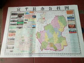 富平县办公地图【100x70cm】