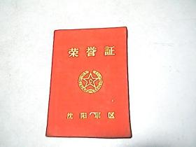 建国著名军队记者,周大可             【 荣益证】1959年
