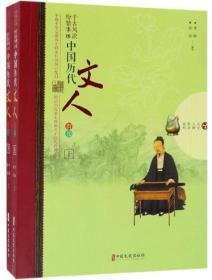 中国历代文人群像(全2册)