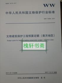 中华人民共和国文物行业标准(WW/T0084-2017):文物建筑保护预算定额(南方地区)