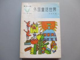 外国童话世界【一函三册全】