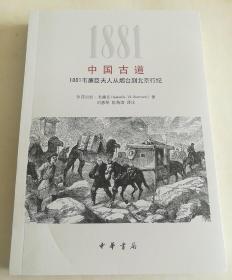 中国古道:1881韦廉臣夫人从烟台到北京行纪
