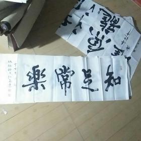 江苏省书法家协会会员何树铃横批