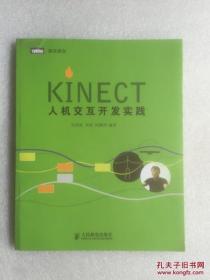 【正版】Kinect人机交互开发实践