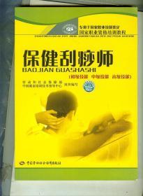 国家职业资格培训教程:保健刮痧师:初级技能、中级技能、高级技能(全新图书)
