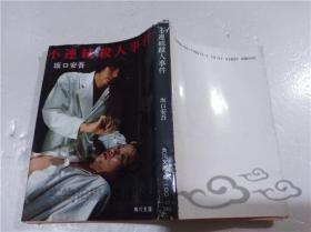 原版日本日文书 不连続杀人事件 坂口安吾 株式会社角川书店 1986年7月 64开软精装
