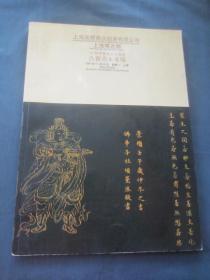 上海国际商品拍卖有限公司 上海博古斋 97秋季艺术品拍卖会 古籍善本专场