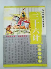 儿童中国文化导读  三十六计 彩图注音版