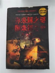 世界未解之谜·中国未解之谜大全集  : 超值白金版