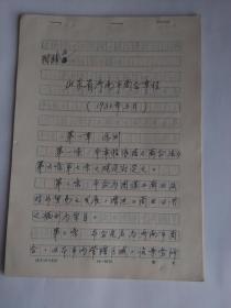 《山东省济南市商会章程  1944年5月》【手写稿】