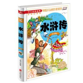 水浒传(注音版)/少儿必读金典