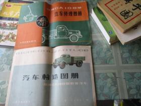 汽车构造图册、汽车修理图册(解放CA10B型载重汽车)