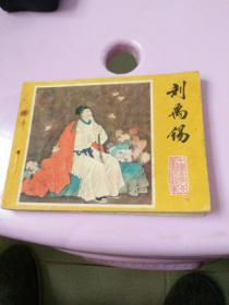 连环画,刘禹锡,孙昌茵绘画83年一版一印。