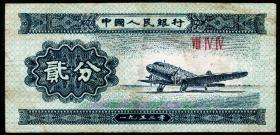 纸分币—2分纸分币  冠号844  ⅧⅣⅣ