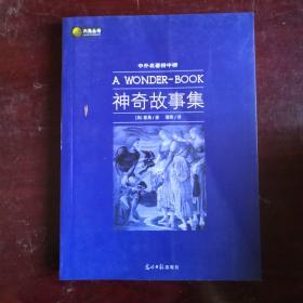 六角丛书中外名著榜中榜·神奇故事集(新版)