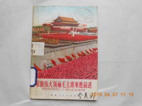 32788《紧跟伟大领袖毛主席乘胜前进————庆祝中华人民共和国成立21周年《人民日报》通讯选辑》馆藏