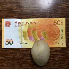 人民币发行70周年纪念钞无4对8爱情事业号-J117925688(要妻子永爱我顺发发)一张,售价23元是指顺丰运费。货价联系详谈