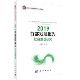 2019首都发展报告:社会治理研究