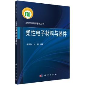 现代应用物理学丛书:柔性电子材料与器件